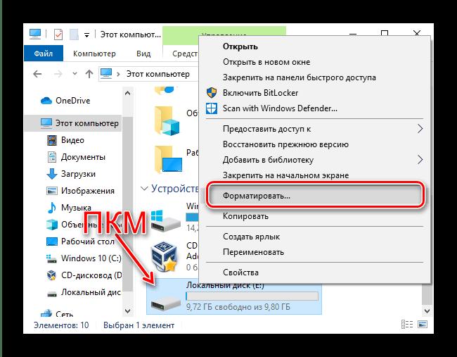 Выбор диска в проводнике для форматирования компьютера без удаления Windows 10