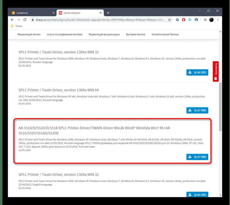 Выбор драйвера для МФУ Sharp AR-5516 на официальном сайте