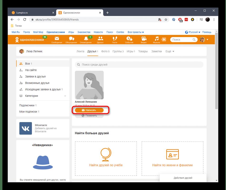 Выбор друга для начала беседы в полной версии сайта Одноклассники