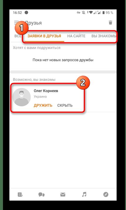 Выбор друга для просмотра записей в мобильном приложении Одноклассники