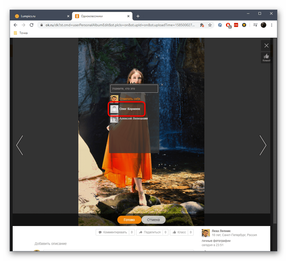 Выбор друга из списка для установки метки на фото при добавлении в полной версии сайта Одноклассники