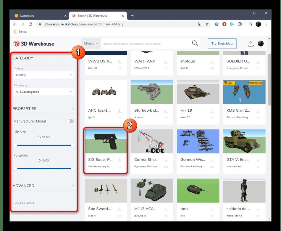 Выбор фигуры из результатов поиска для программы SketchUp