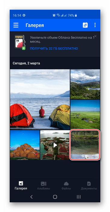 Выбор фото для скачивания в приложении Облако@mail.ru на Android