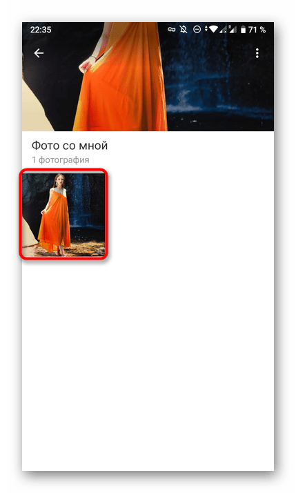 Выбор фото для удаления метки в мобильном приложении Одноклассники