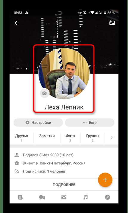 Выбор фото для удаления рамки в мобильном приложении Одноклассники
