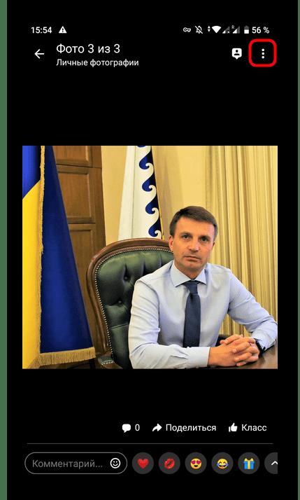 Выбор фото для установки в качестве замены рамки в мобильном приложении Одноклассники