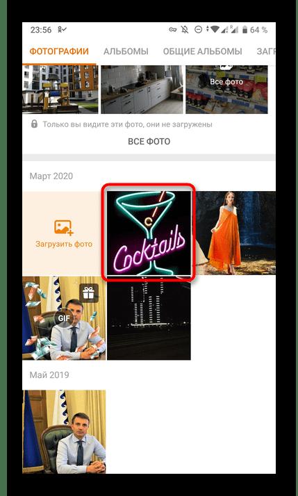 Выбор фотографии для редактирования при установки метки в мобильном приложении Одноклассники