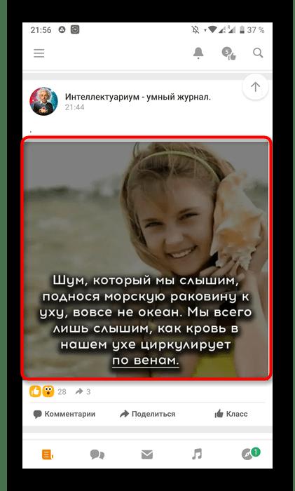 Выбор фотографии для сохранения в мобильном приложении Одноклассники