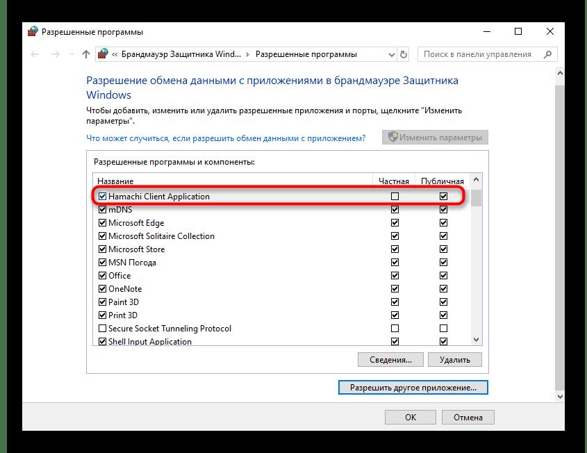 Выбор Hamachi в Windows 10 для исключения в межсетевом экране