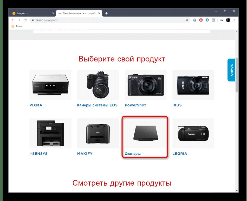 Выбор категории устройств для скачивания драйверов CanoScan LiDE 20 с официального сайта