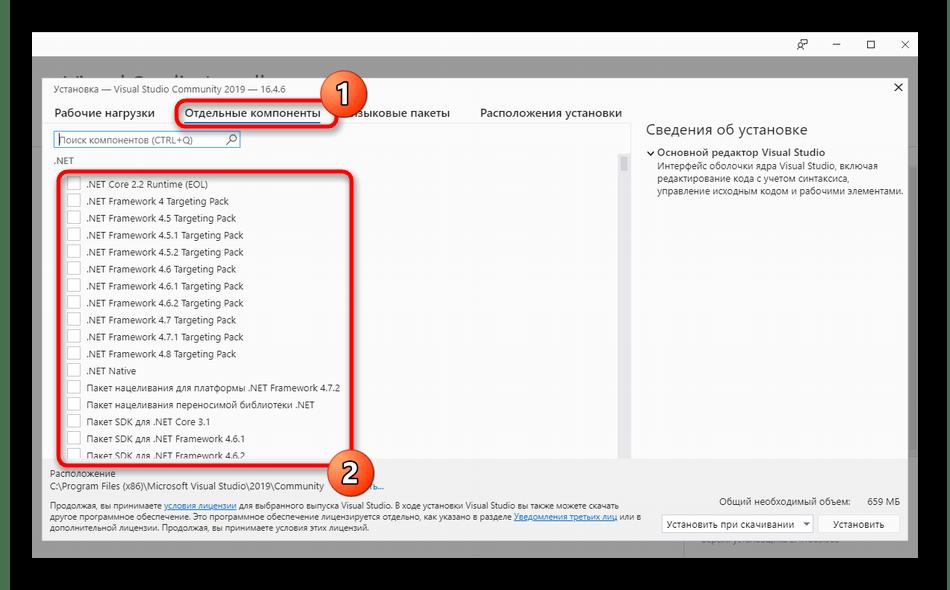 Выбор компонентов .NET Framework в Windows 10 для переустановки через Visual Studio