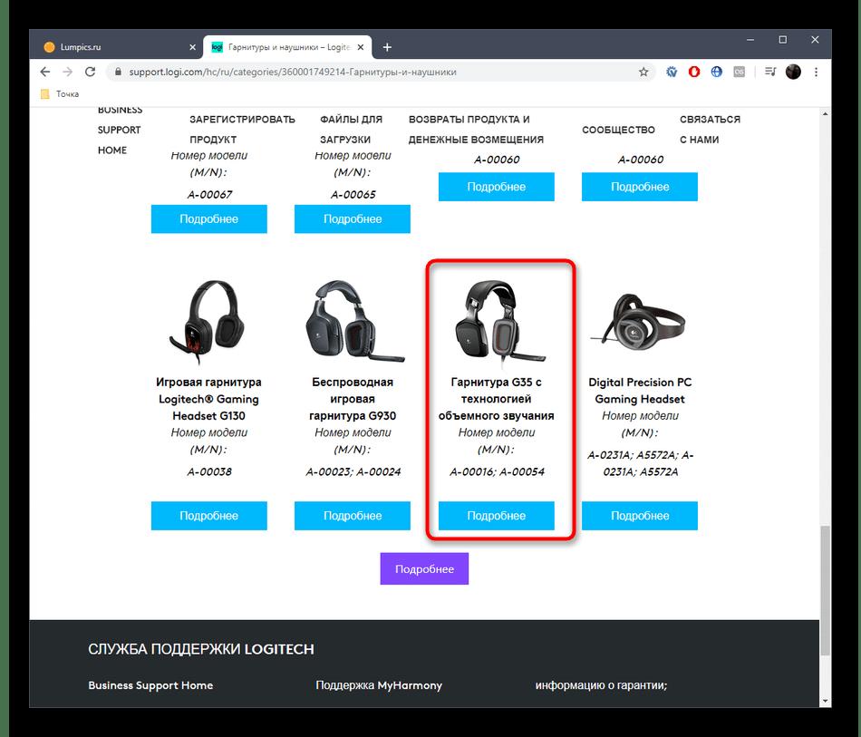 Выбор Logitech G35 на официальном сайте для скачивания драйверов Logitech G35