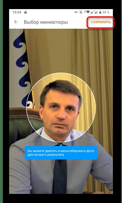 Выбор миниатюры при установке аватарки вместо рамки в мобильном приложении Одноклассники