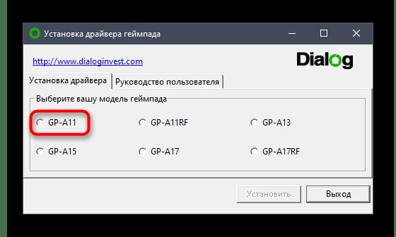 Выбор модели Dialog GP-A11 при установке драйверов через фирменный инсталлятор