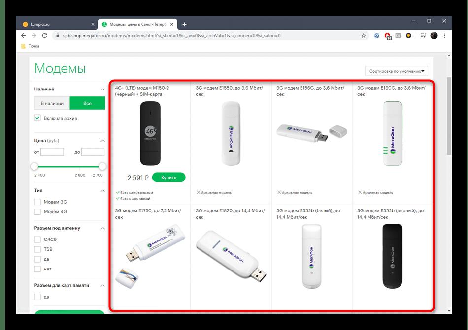 Выбор модели USB-модема от МегаФон для скачивания драйвера с официального сайта