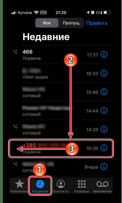 Выбор номера, о котором нужно сообщить через определитель номера Яндекс на iPhone