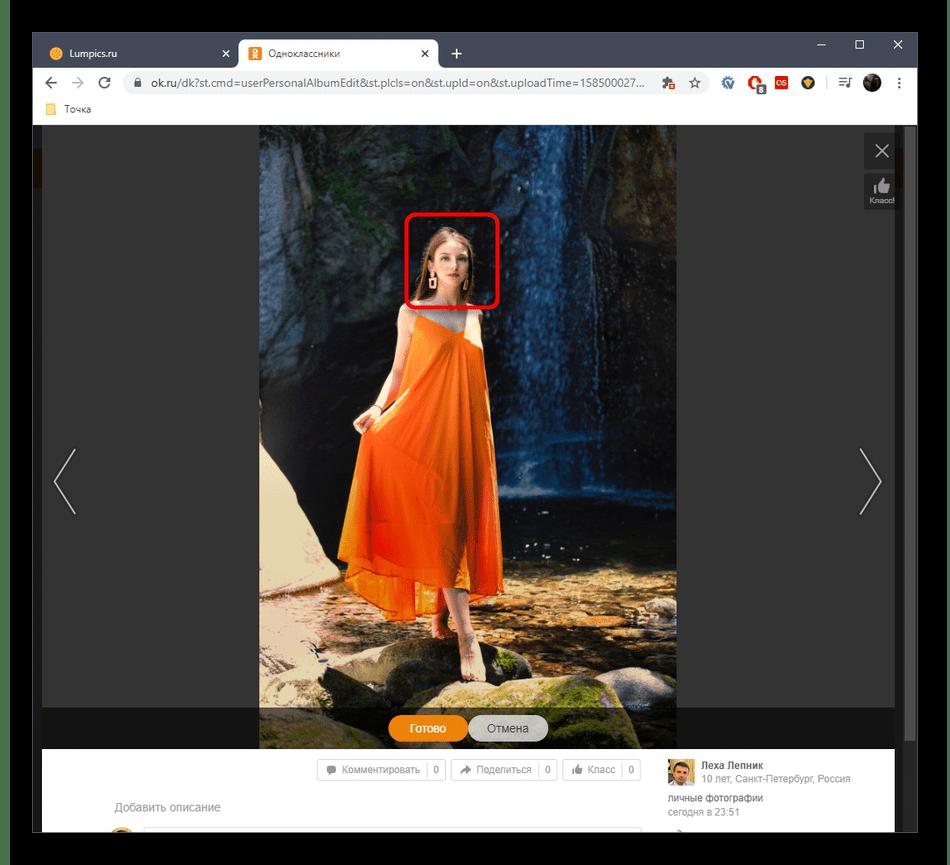 Выбор области для установки метки на человека на фото в полной версии сайта Одноклассники