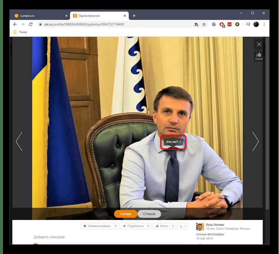 Выбор области для установки метки на фото в полной версии сайта Одноклассники