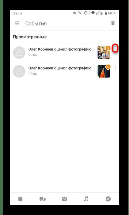 Выбор оценки для удаления через мобильное приложение Одноклассники