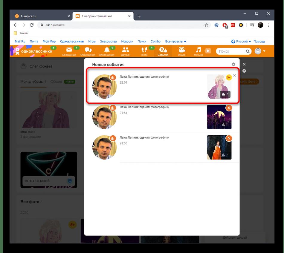 Выбор оценки в разделе События через полную версию сайта Одноклассники