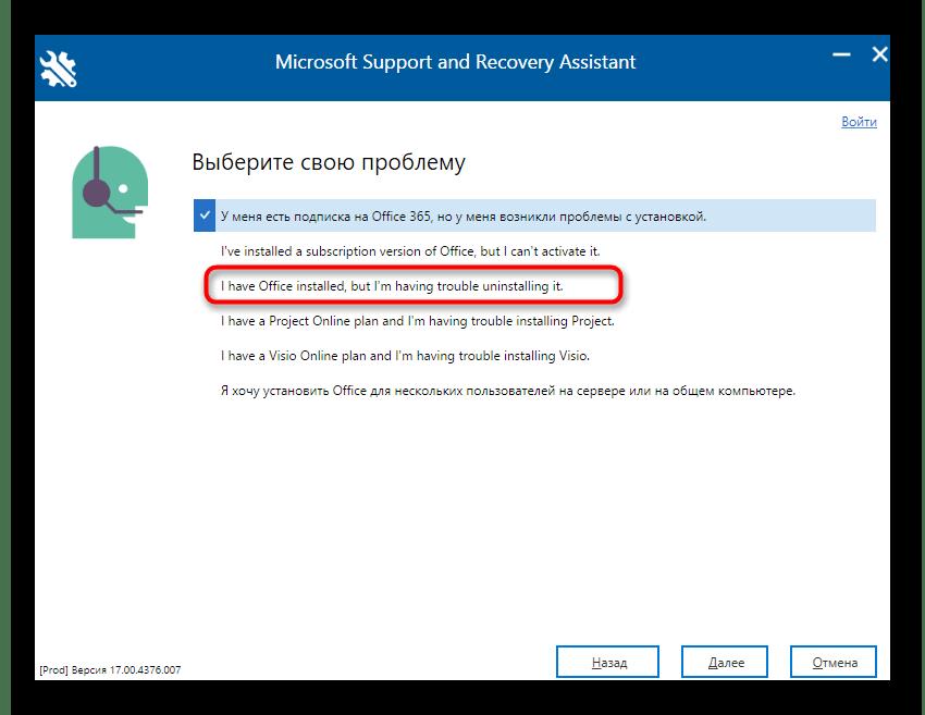 Выбор опции для удаления Microsoft Office 2016 в Windows 10 через фирменную утилиту