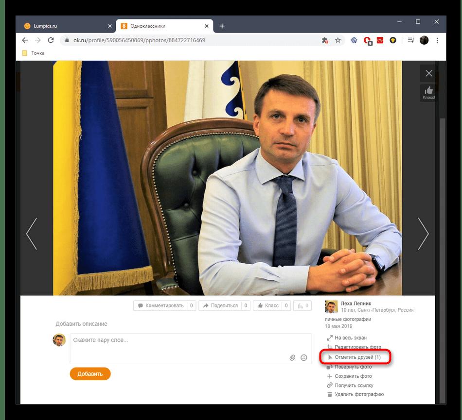 Выбор опции установки метки на фото в полной версии сайта Одноклассники