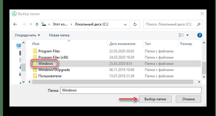 Выбор папки для сканирования в TreeSize Free