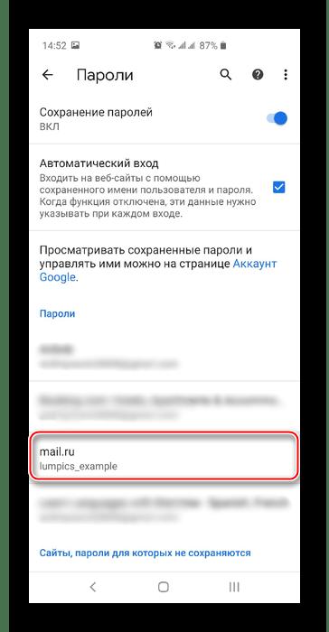 Выбор пароля от Mail.ru в Google Chrome на смартфоне