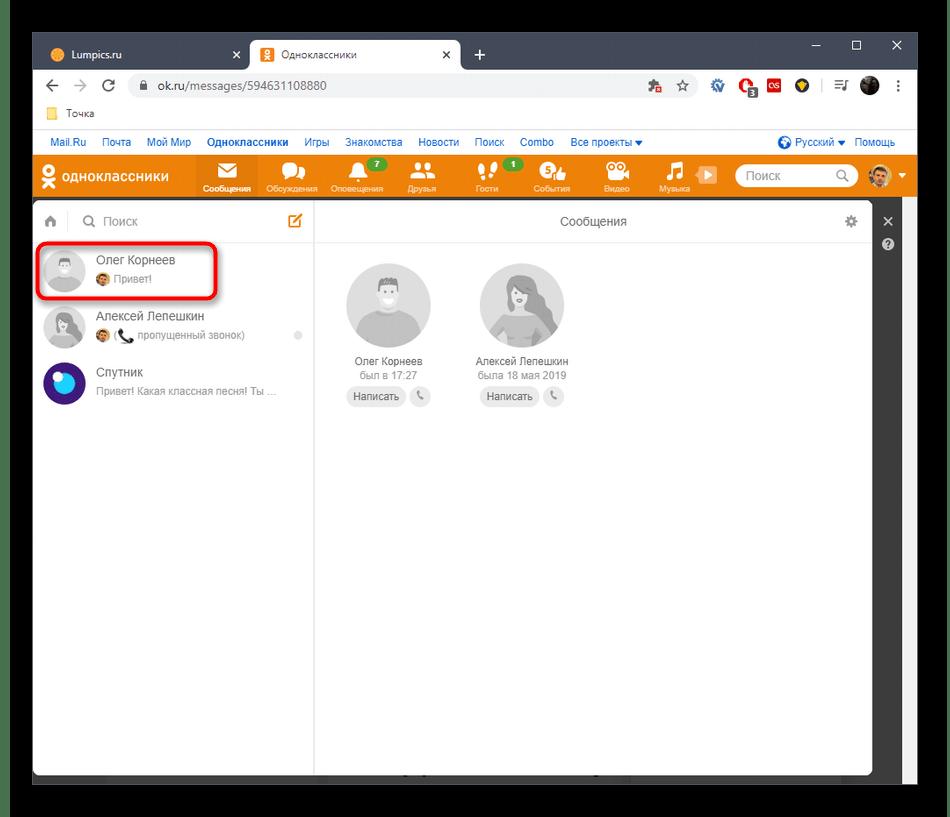 Выбор переписки для добавления участников в пустой чат в полной версии сайта Одноклассники