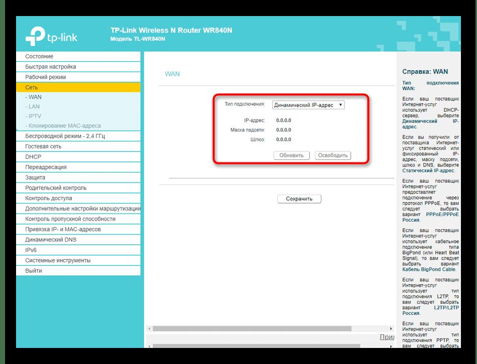 Выбор подключения через динамический адрес при ручной настройке роутера TP-LINK TL-WR840N