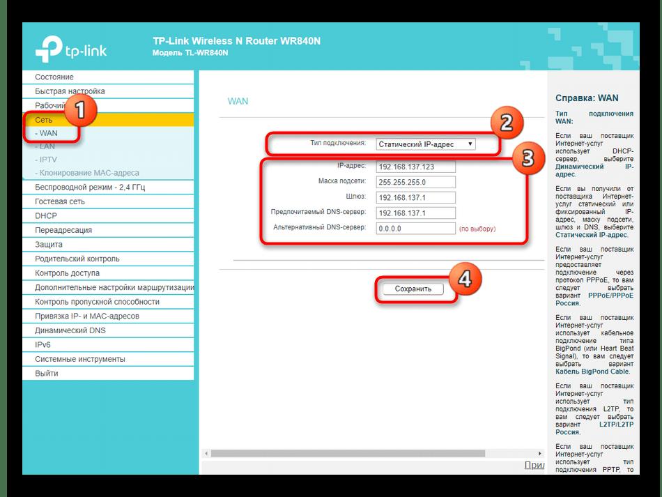 Выбор подключения через статический адрес при настройке роутера TP-LINK TL-WR840N