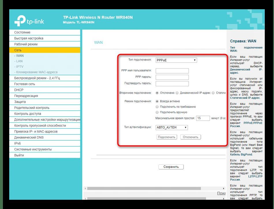 Выбор получения параметров соединения от провайдера при ручной настройке роутера TP-LINK TL-WR840N