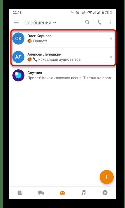 Выбор пользователя для беседы через мобильное приложение Одноклассники
