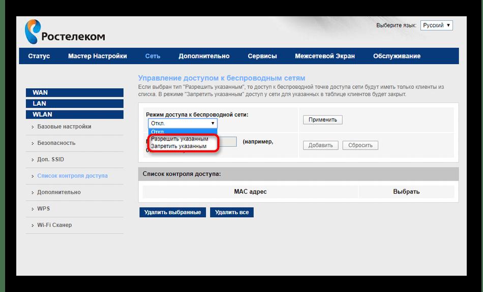 Выбор правила контроля доступа беспроводной сети роутера Ростелеком