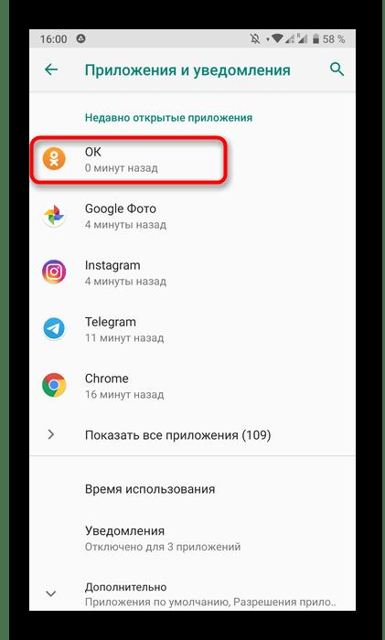 Выбор приложения Одноклассники для очистки кэша на смартфоне
