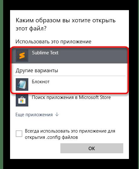 Выбор программы для открытия файла настройки при решении Система конфигурации не прошла инициализацию в Windows 10