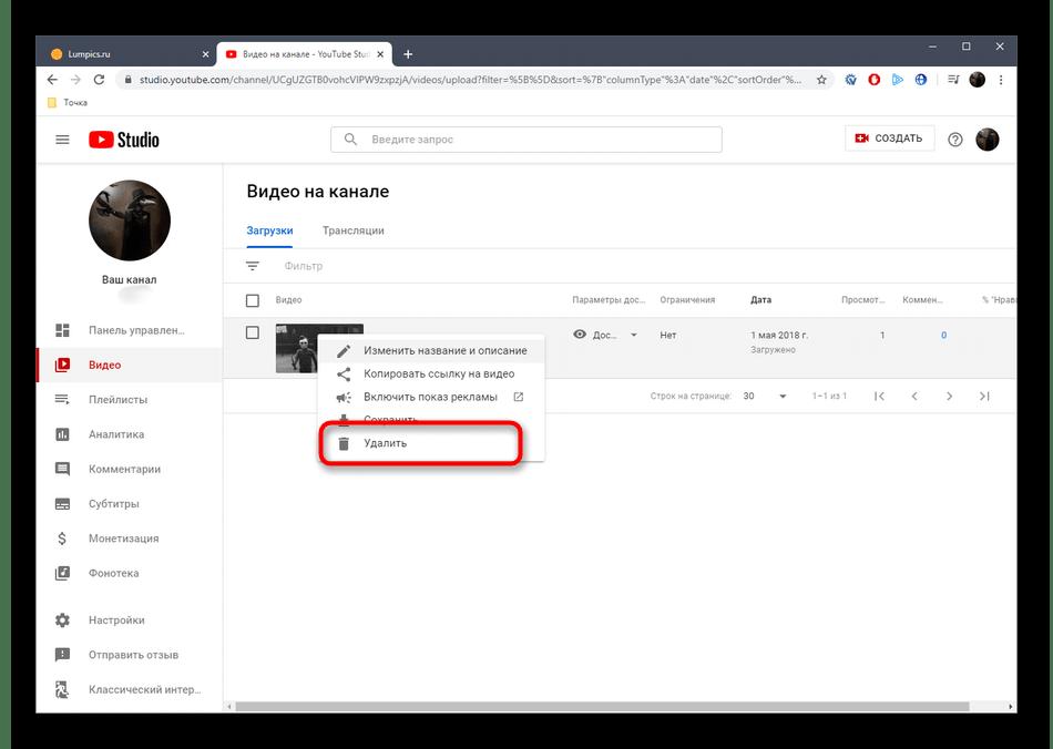 Выбор пункта для удаления собственного видео на сайте YouTube