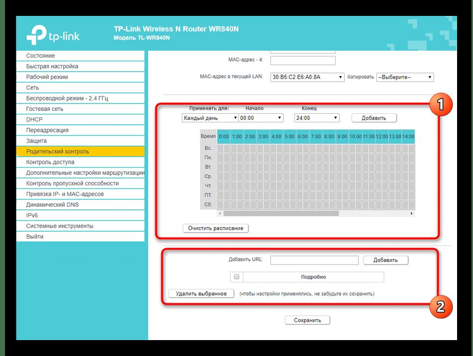 Выбор расписания для родительского контроля через веб-интерфейс роутера TP-LINK TL-WR840N