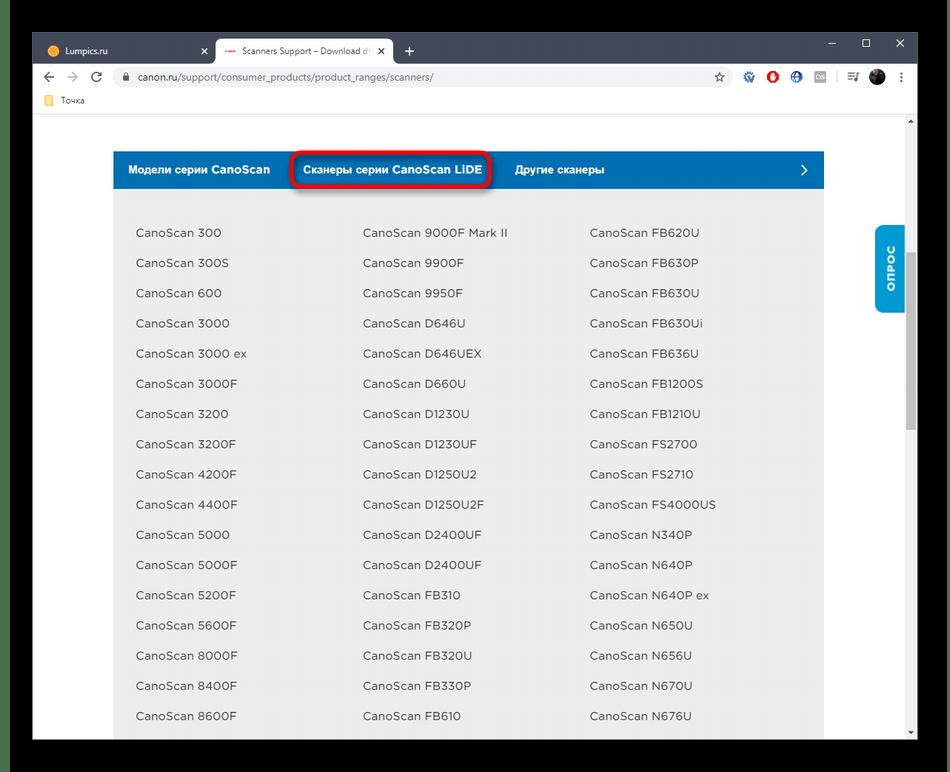 Выбор серии устройств для скачивания драйверов CanoScan LiDE 20 с официального сайта