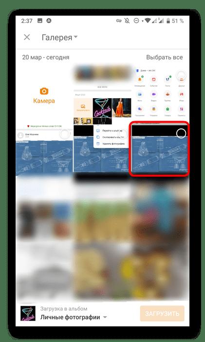 Выбор снимка из ВК для загрузки через мобильное приложение Одноклассники