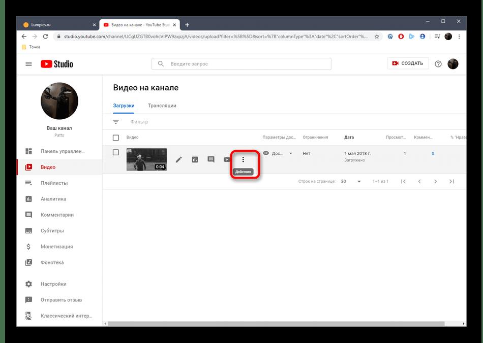 Выбор собственного видео для удаления на сайте YouTube