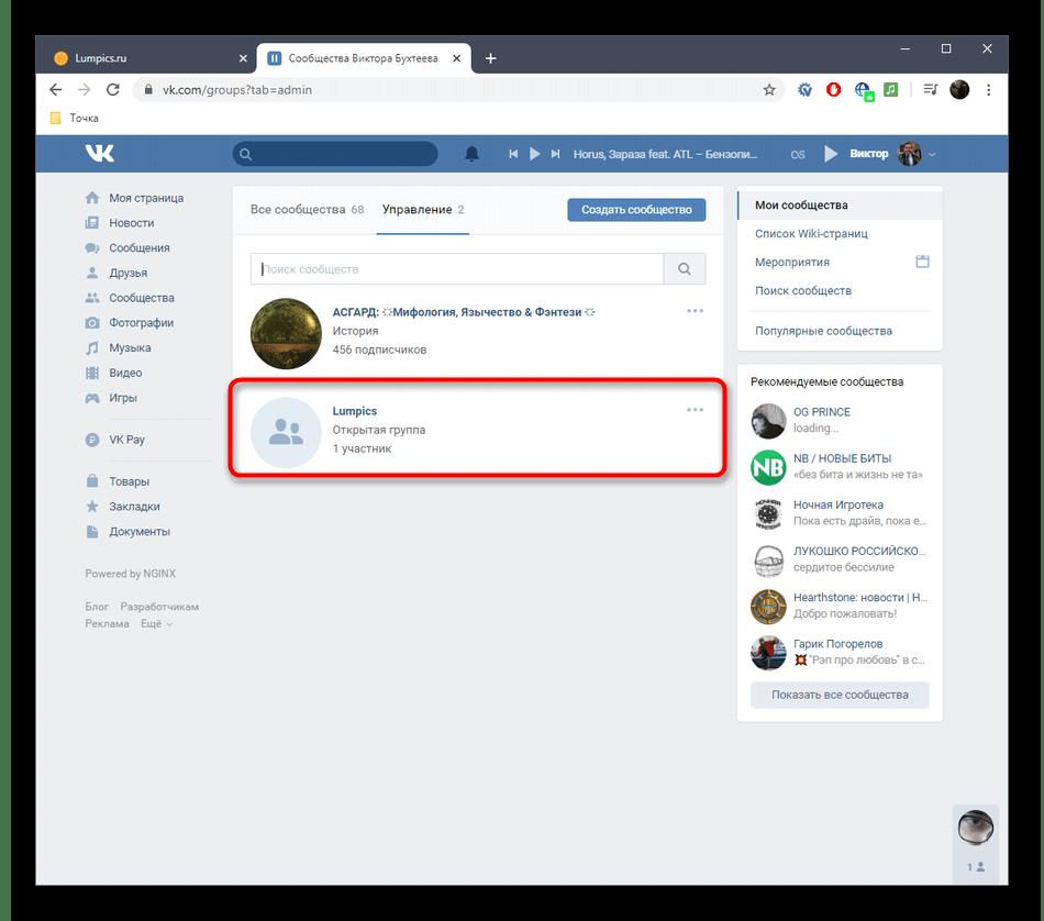 Выбор сообщества для настройки в полной версии сайта ВКонтакте