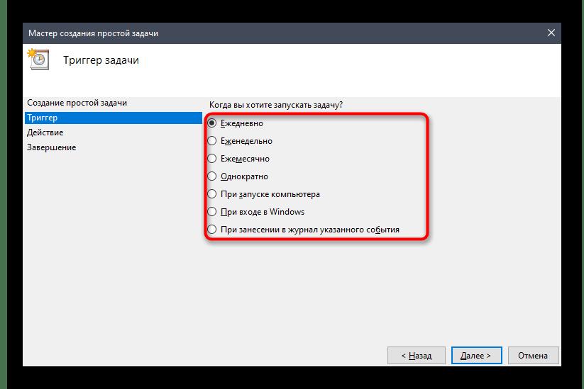 Выбор сроков для выполнения теневого копирования в Windows 10