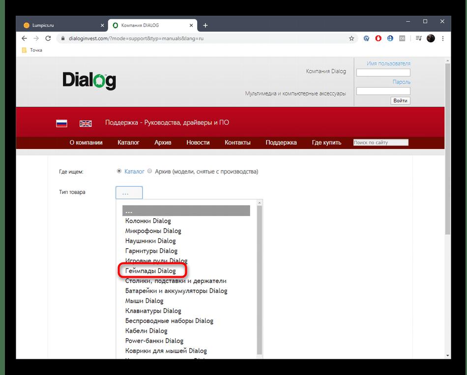 Выбор типа продукции для поиска Dialog GP-A11 на официальном сайте