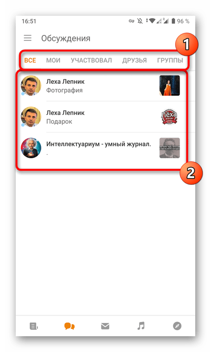 Выбор типа записей в Обсуждениях в мобильном приложении Одноклассники