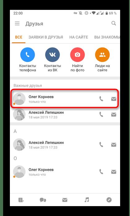 Выбор учетной записи для изменения оценки под фото в мобильном приложении Одноклассники