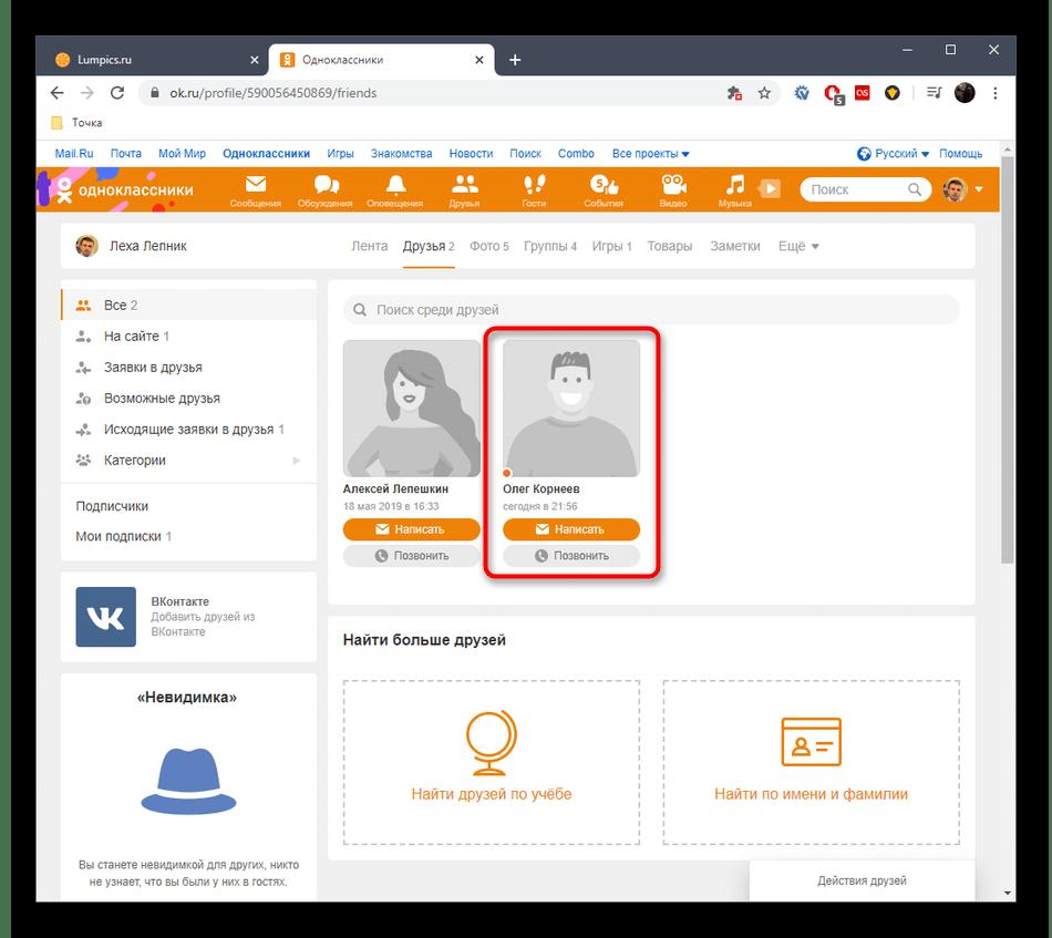 Выбор учетной записи для поиска оценки на фото в полной версии сайта Одноклассники