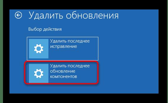 Выбор удаления обновлений для решения неполадок с загрузкой Windows 10 после установки