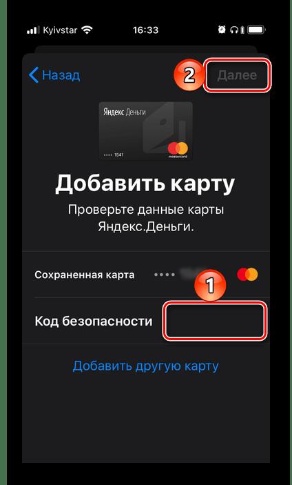Выбор уже добавленной карты как способа оплаты в приложении Wallet на iPhone