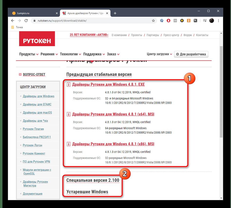 Выбор версии драйвера Рутокен для СБИС на официальном сайте Рутокен